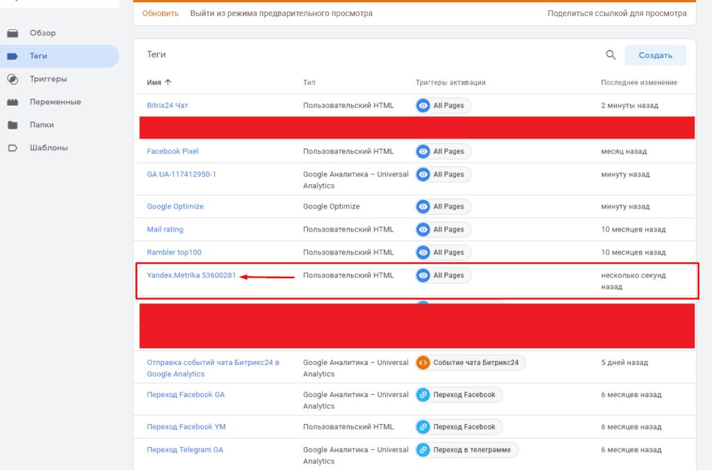 Созданный тег в Google Tag Manager для фиксации цели виджета чата Битрикс24 в Яндекс.Метрике