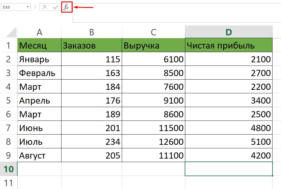Переход в формулы в Ексель