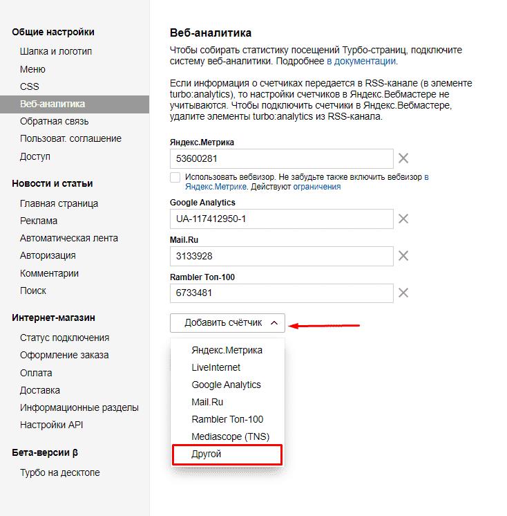 Ввод стороннего счетчика в настройках веб-аналитики турбо-страниц Яндекса