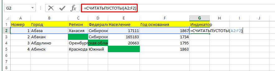 Использование формулы считать пустоты в Эксель