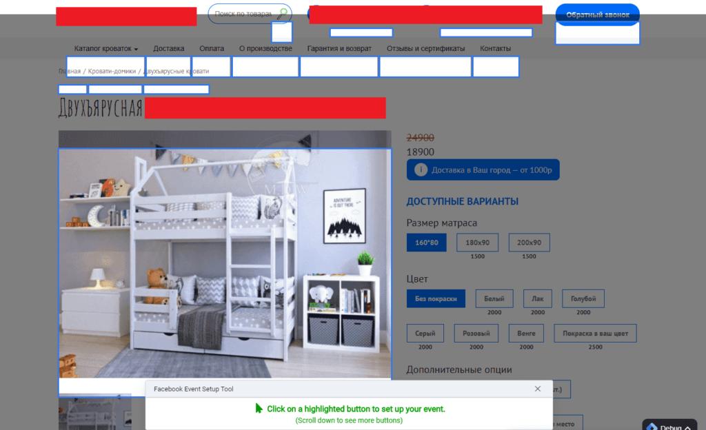 Интерфейс Facebook Event Setup tools