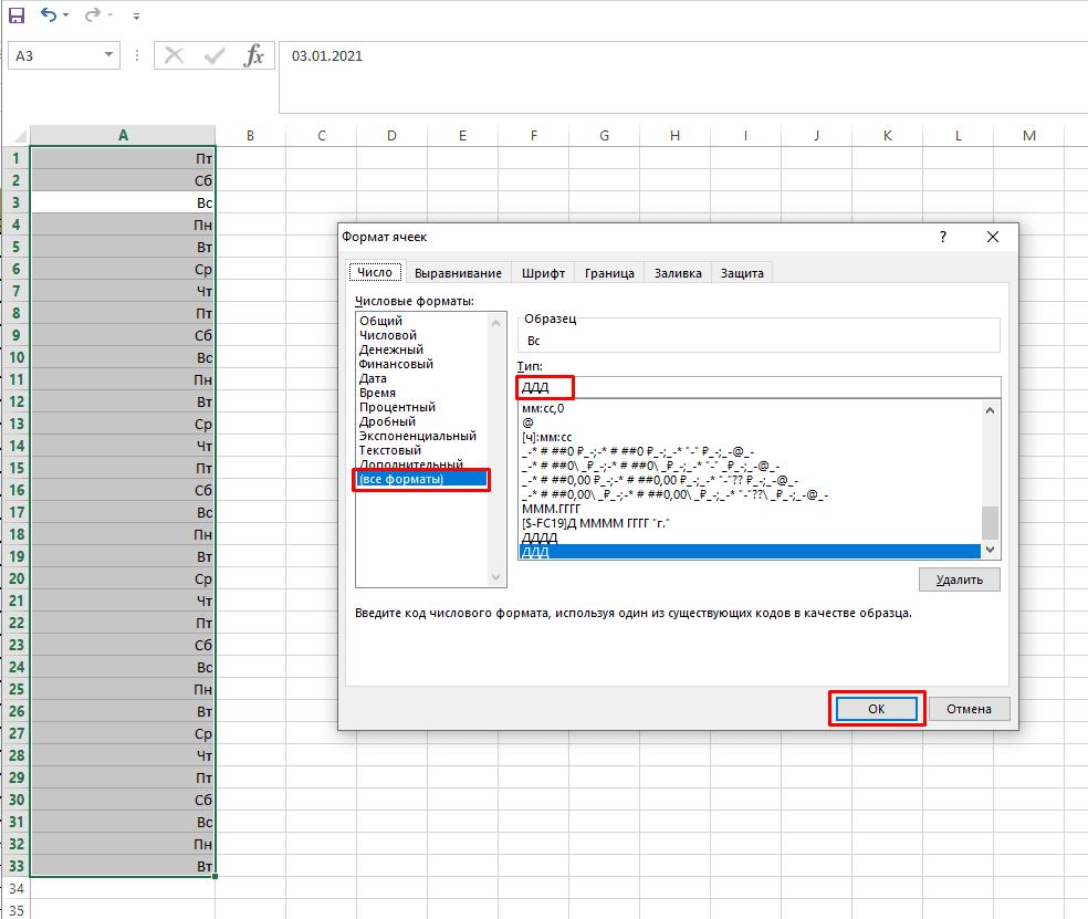 Выбор формата даны с сокращенными названиями День недели в Excel