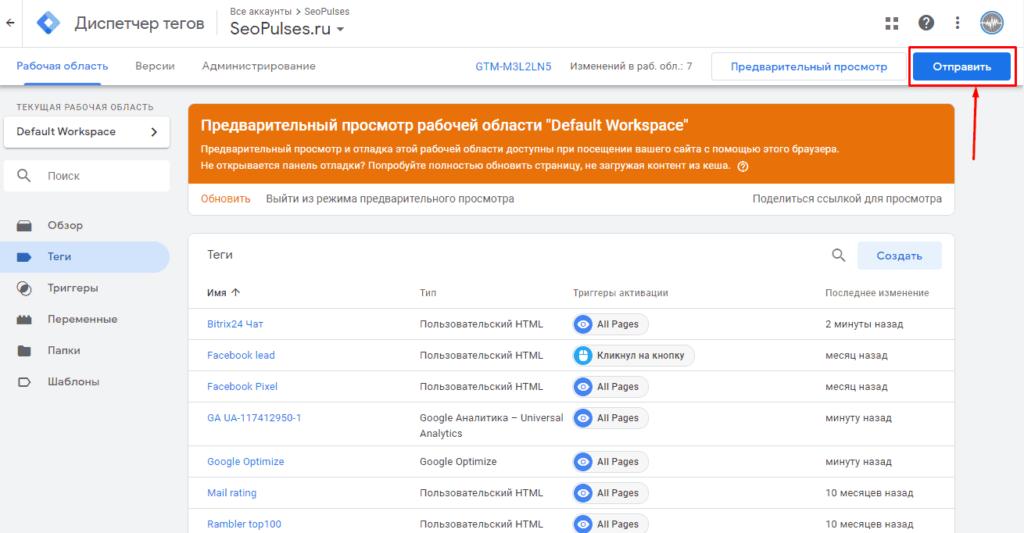 Публикация новой версии Google Tag Manager для фиксации цели виджета чата Bitrix24 в Yandex Metrika