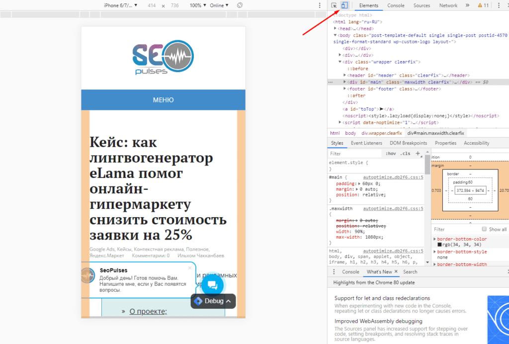 Переход на просмотр мобильной версии сайта в Google Chrome