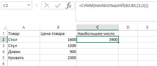 Результат формулы найти наибольшее первых двух мест в Excel