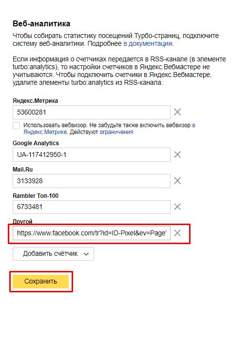 Вводи кода noscript Facebook в веб-аналитику турбо-страниц Яндекса