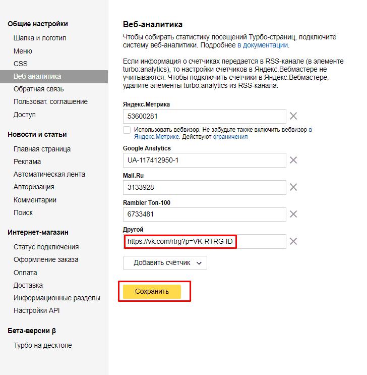 Вводи кода noscript ВКонтакте в веб-аналитику турбо-страниц Яндекса