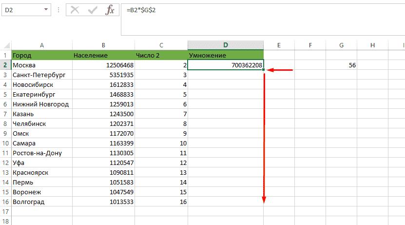 Растягивание формулы для умножение столбца на ячейку в Excel