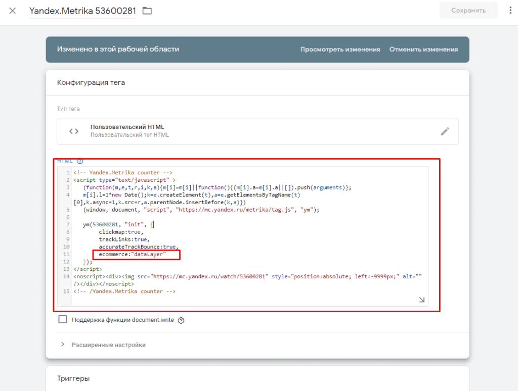 Ввод кода в Google Менеджер тегов для фиксации цели виджета чата Bitrix24 в Яндекс Метрике