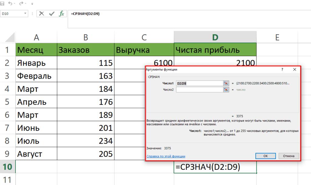 Подсчет среднего арифметического числа через мастер формул в таблицах Excel