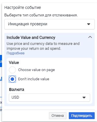 Выбор ценности для события нажатия на кнопку в пикселе Фейсбука