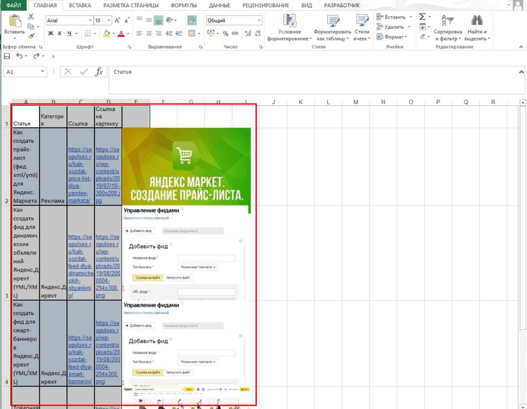 Пример скачивания картинки по ссылке на изображение в Excel