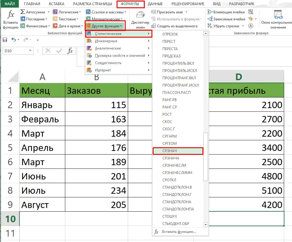 Подсчет среднего арифметического числа через вкладку Формулы в таблицах Excel