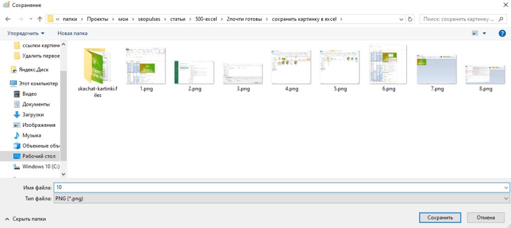 Сохранение изображения из таблицы Эксель в папку