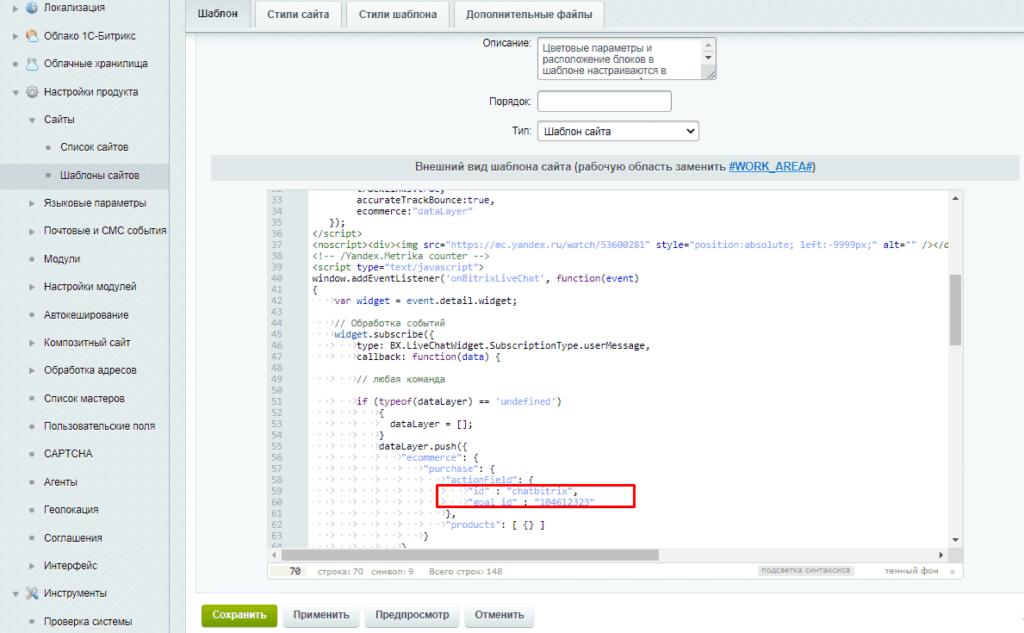 Ввод кода для передачи целей событий в Яндекс.Метрику из виджета чата для сайта Bitrix24