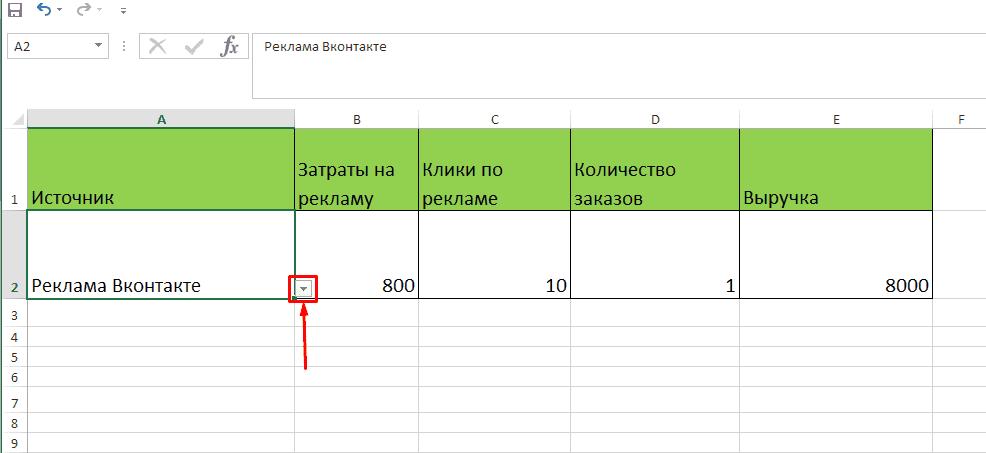 Пример наличия выпадающего списка в Excel