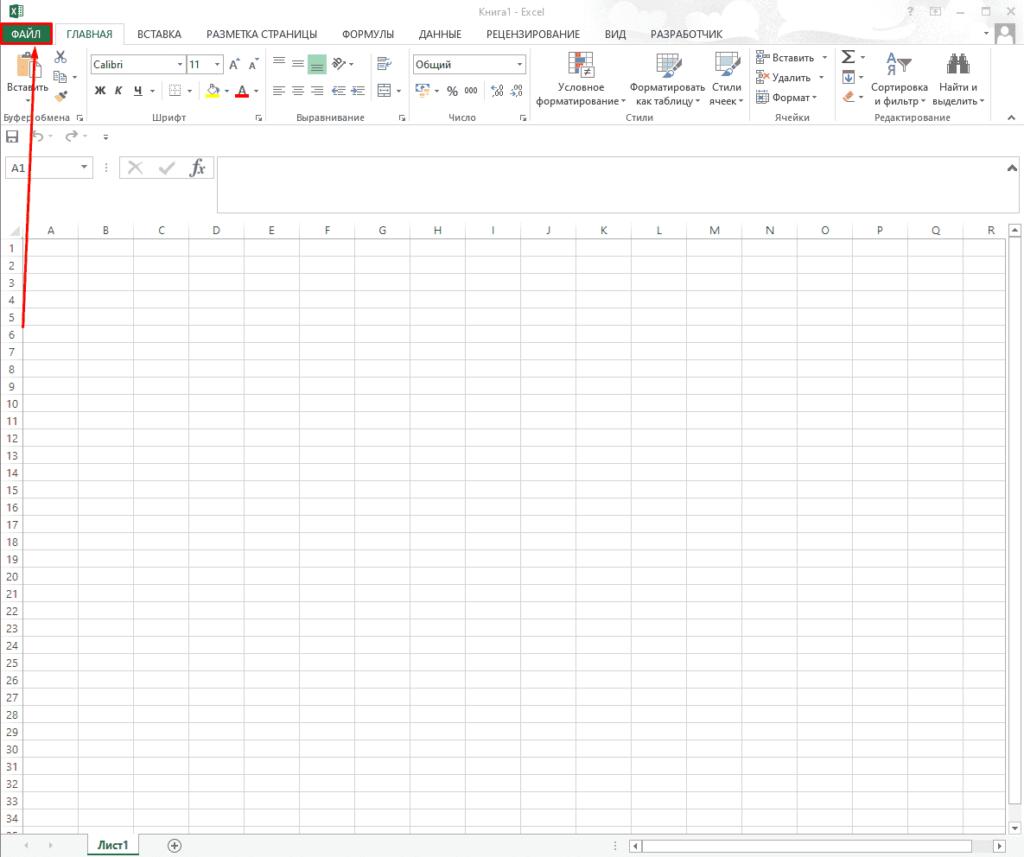 Нажатие на кнопку файл в таблице Excel