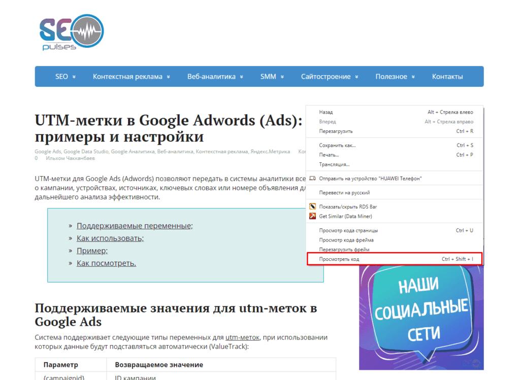 Просмотр кода страницы в Google Chrome
