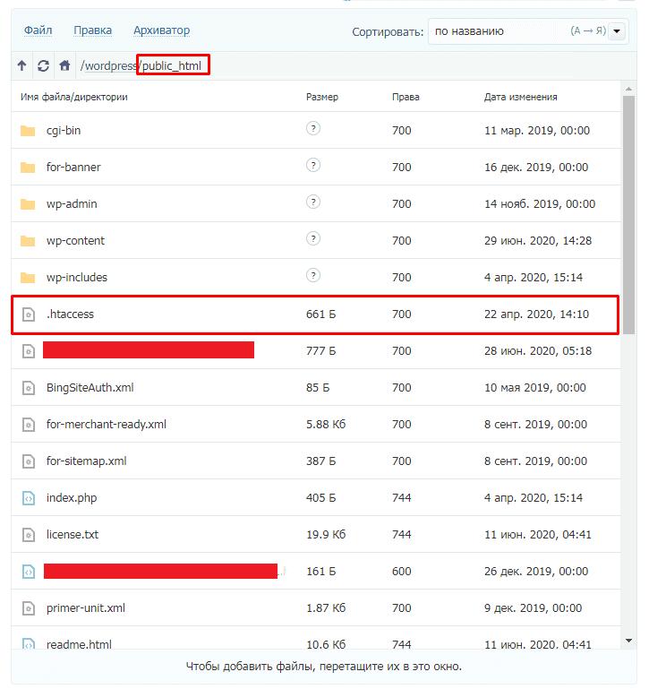 Файл htaccess на сервере