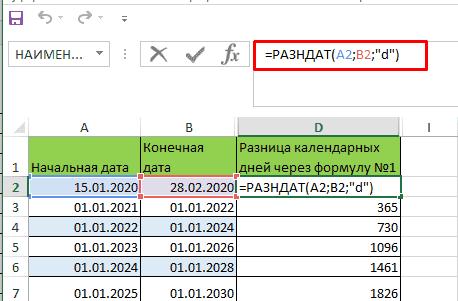 Подсчет количества календарных дней между датами через функцию РАЗНДАТ в Excel