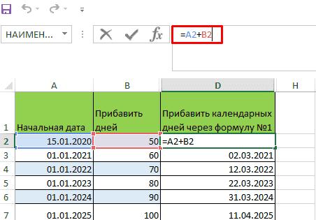Прибавить календарные дни к дате в таблице Excel
