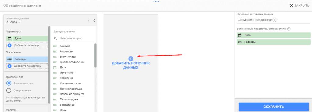 Добавление нового источника в совмещенных данных в Google Студия данных