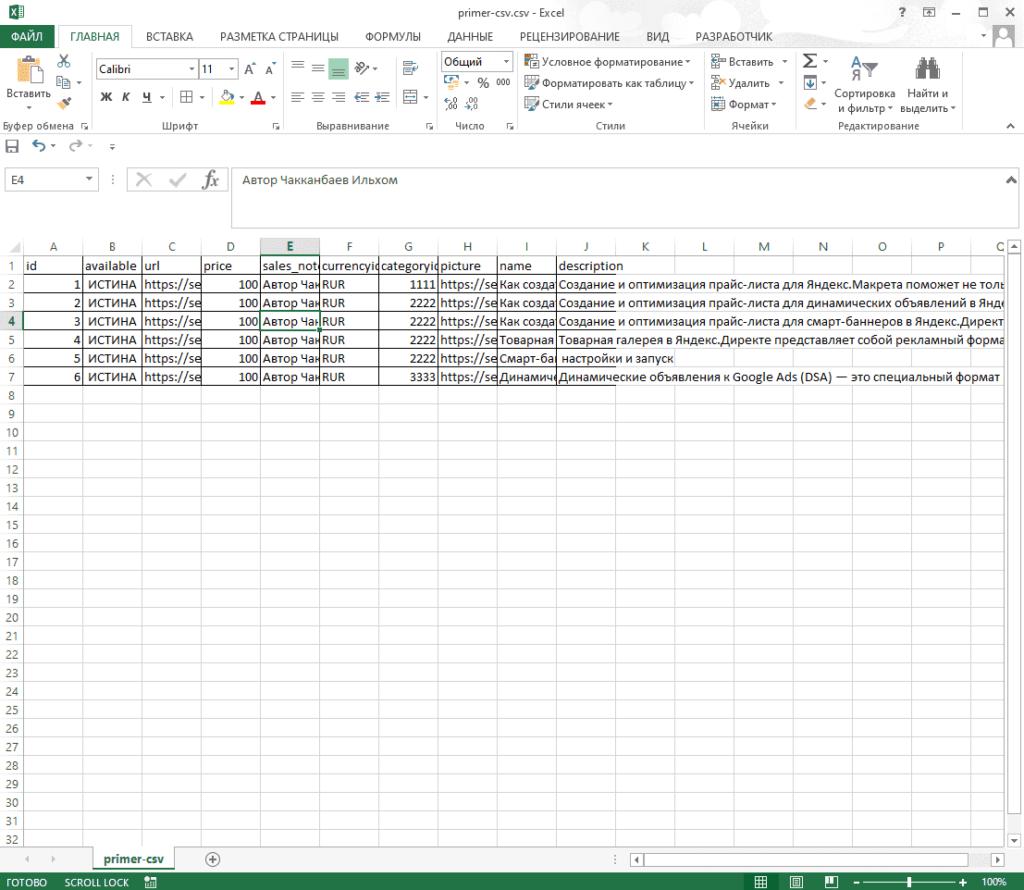 Пример файла Excel который нужно превратить в CSV