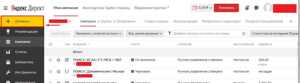 Создание новой рекламной кампании в Яндекс.Директ