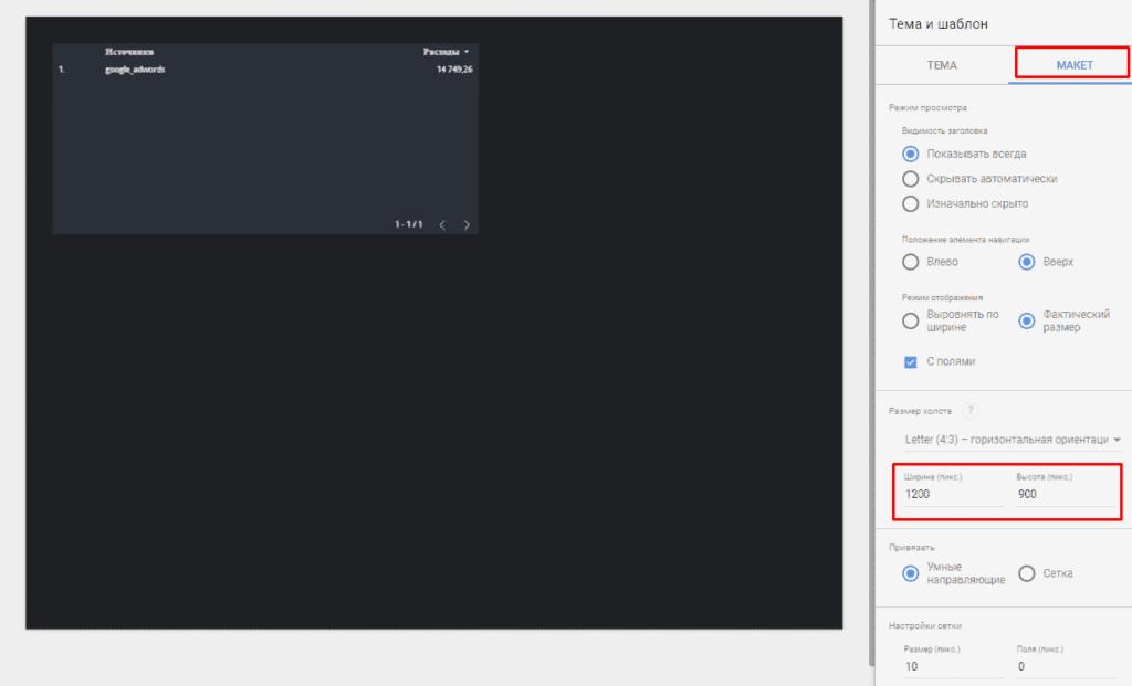 Изменение макета в Google Data Studio