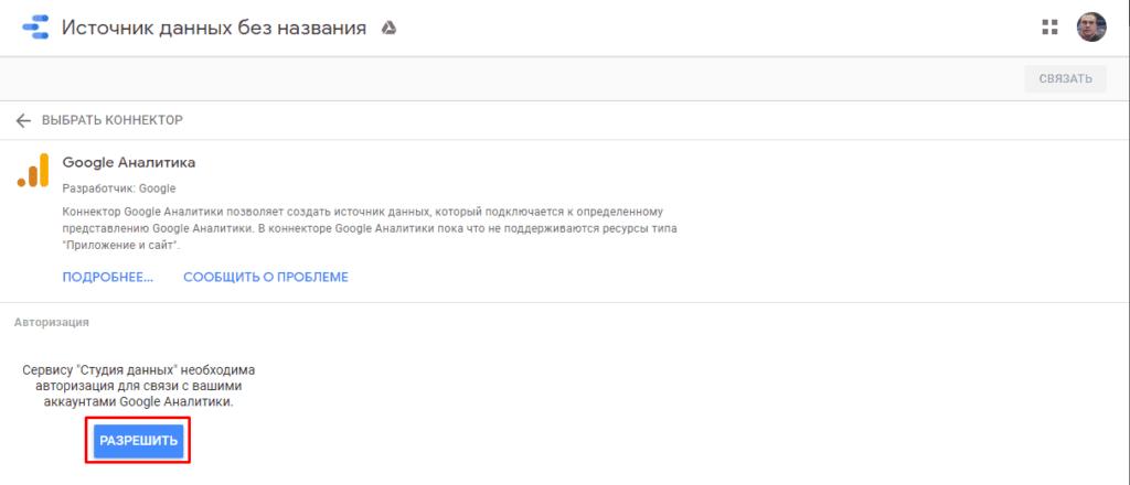 Получение доступа к источнику данных в Google Студия данных