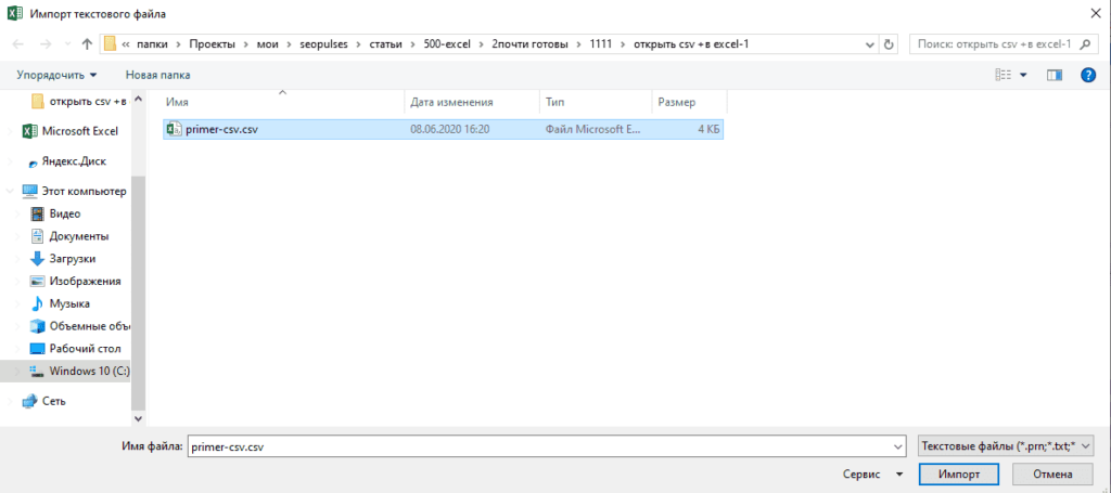 Выбор нужного CSV файла для открытия в Ексель