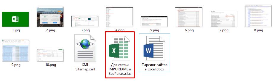 Сохраненный файл MS Excel из Google Sheets