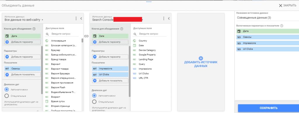 Объединение данных из разных источников через совмещенные данные в Google Студия данных