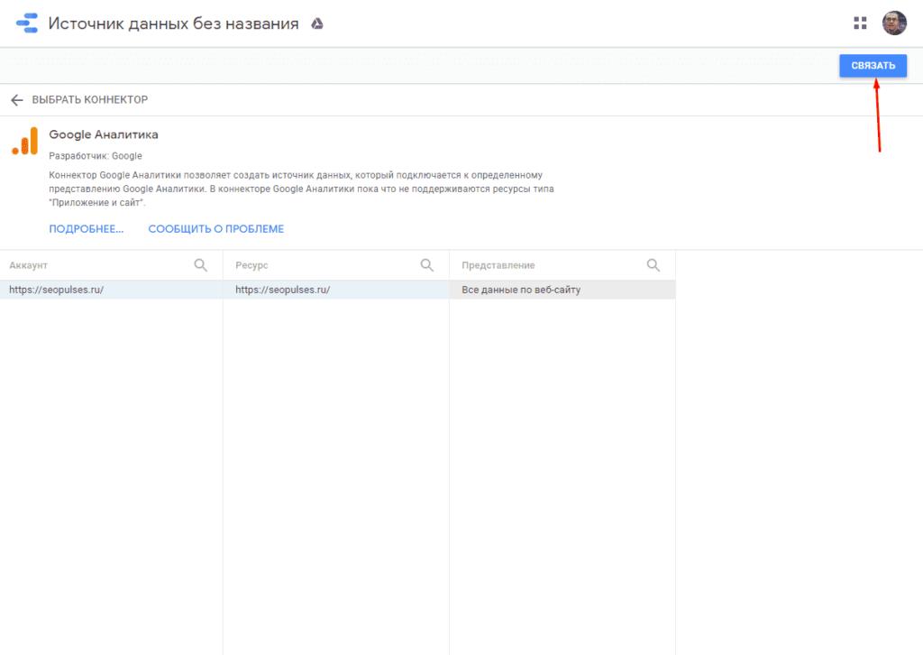 Связывание источника данных в отчетом Google Data Studio