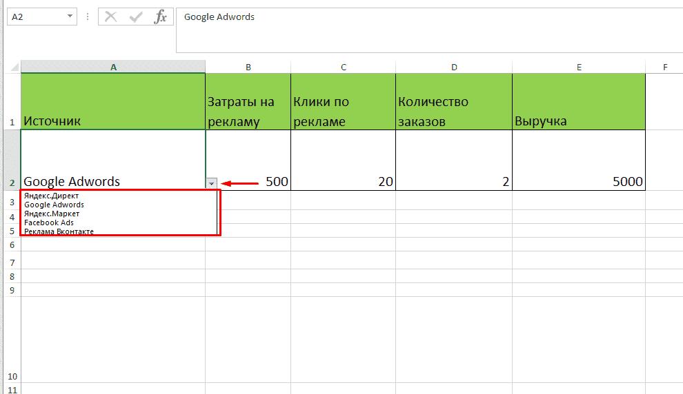 Созданный выпадающий список в Excel