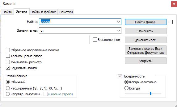 Найти и заменить в NotePad++ для создания XML для Google Merchant Center