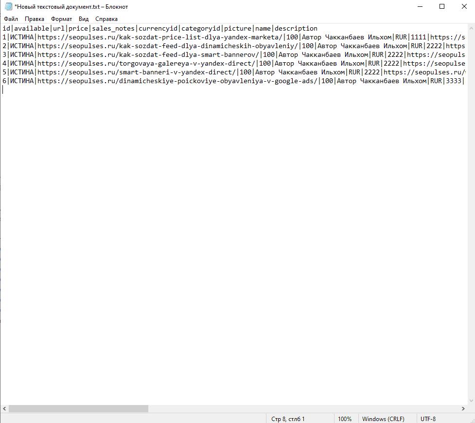 Копирование данных таблицы с со своими разделителями