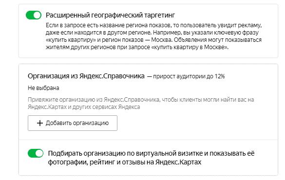 Расширенный географический таргетинг и виртуальная визитка в Яндекс Директ