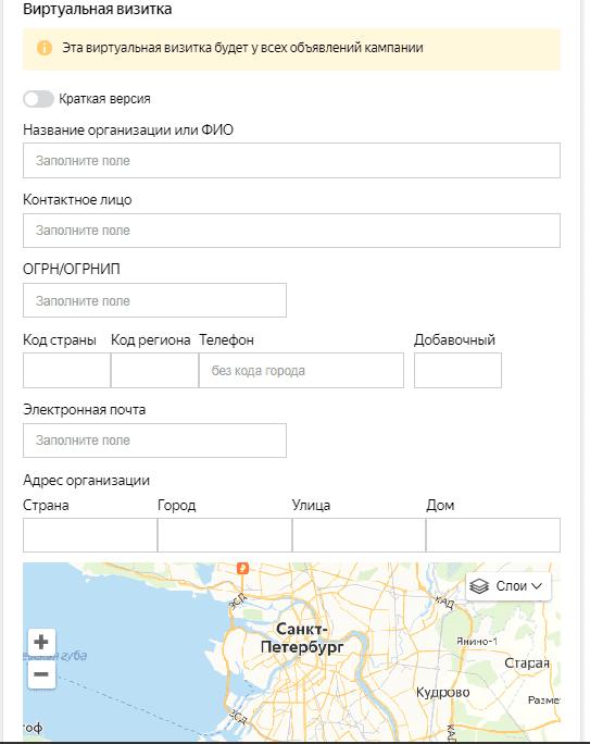Заполнение виртуальной визитки в Яндекс.Директ