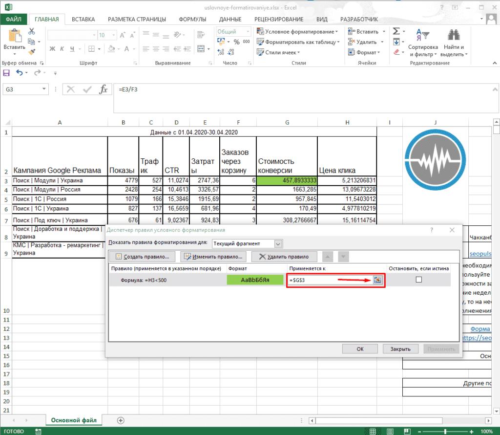 Переход в управление области применений правил закрашивания ячеек в Excel
