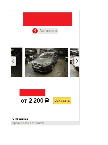 Пример созданных креативов для смарт-баннеров для автомобилей из специального XML фида для Авто.ру для услуг