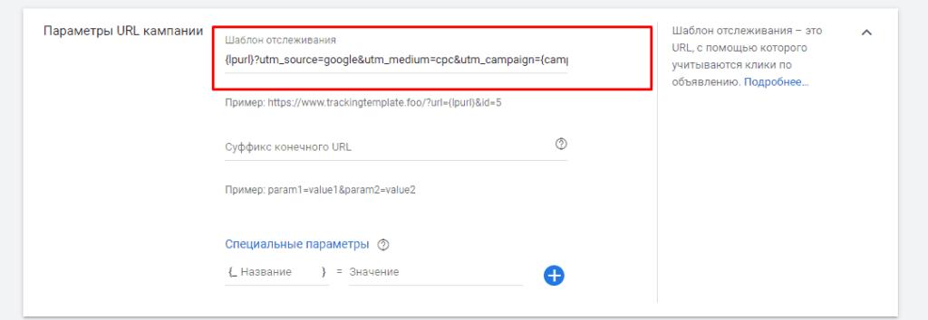 Выбор utm-меток для рекламной кампании в Google Рекламе
