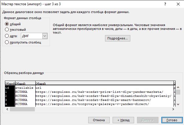 Завершение выбора разделителя запятая для открытия CSV в таблице Excel