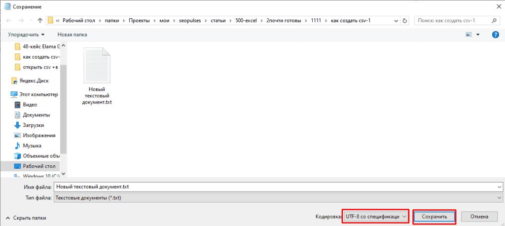 Сохранение файла с разделителями в формате текст