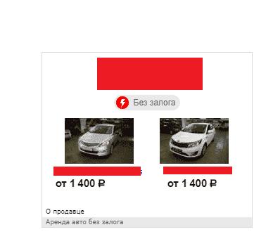 Пример созданных смарт-баннеров для автомобилей из специального XML фида для Авто.ру для услуг