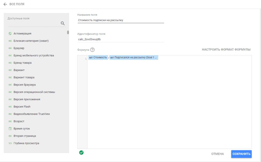 Создание вычисляемого показателя в Google Data Studio