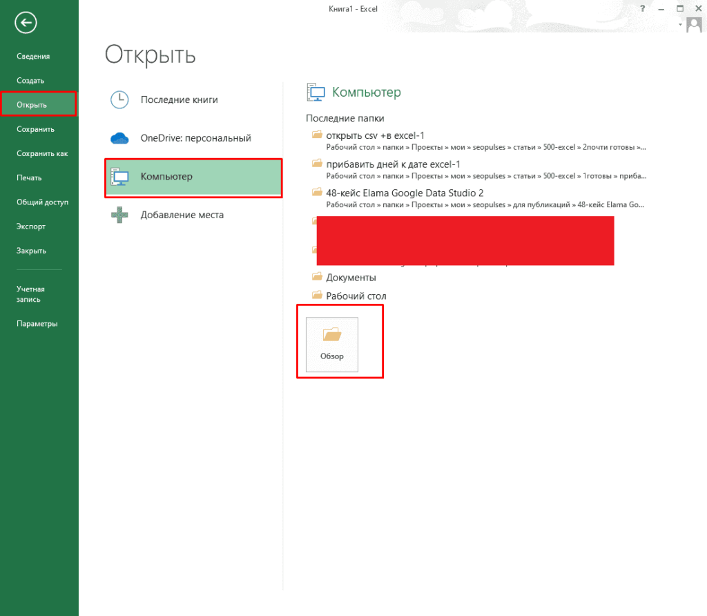 Открытие CSV в Excel через вкладку файл