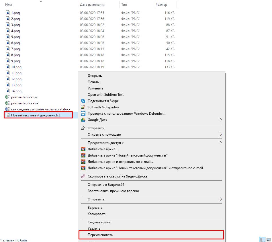 Переименование файла со столбцами и разделителями в CSV