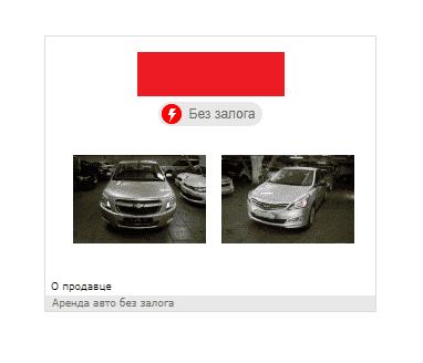 Пример созданных смарт-баннеров для автомобилей из XML фида для Авто.ру для услуг