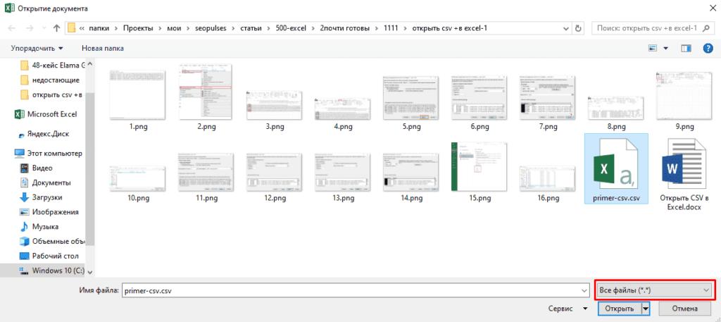 Выбор подходящего файла CSV для открытия в Ексель